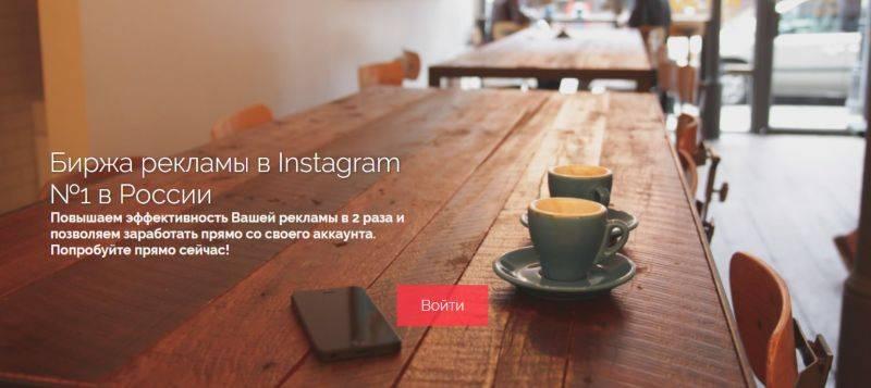 Заработок на рекламе в инстаграм ✪ сколько нужно подписчиков, чтобы зарабатывать | epicstars
