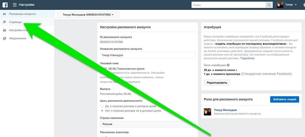 Личный и бизнес-аккаунты в инстаграме / паразайт