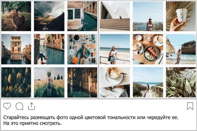 9 советов, как сделать аккаунт в инстаграм интересным, в 2020 году - socialniesety.ru