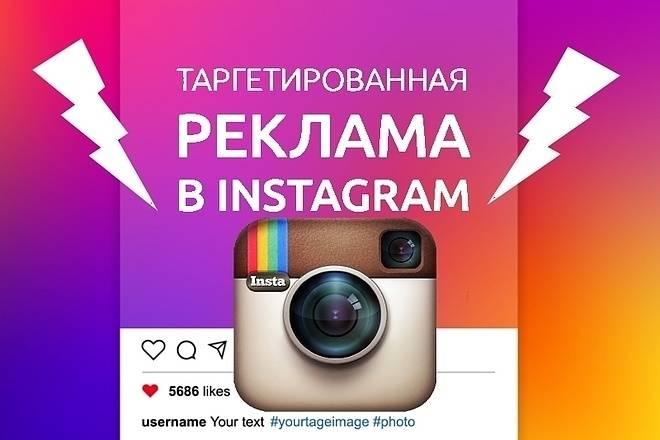 Реклама в instagram: как грамотно настроить и запустить, сколько стоит
