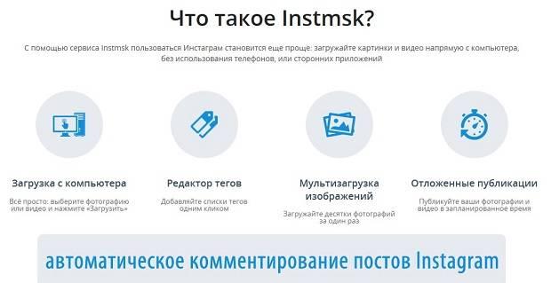 Лучшие программы для инстаграма 2020 – блог instaplus.me