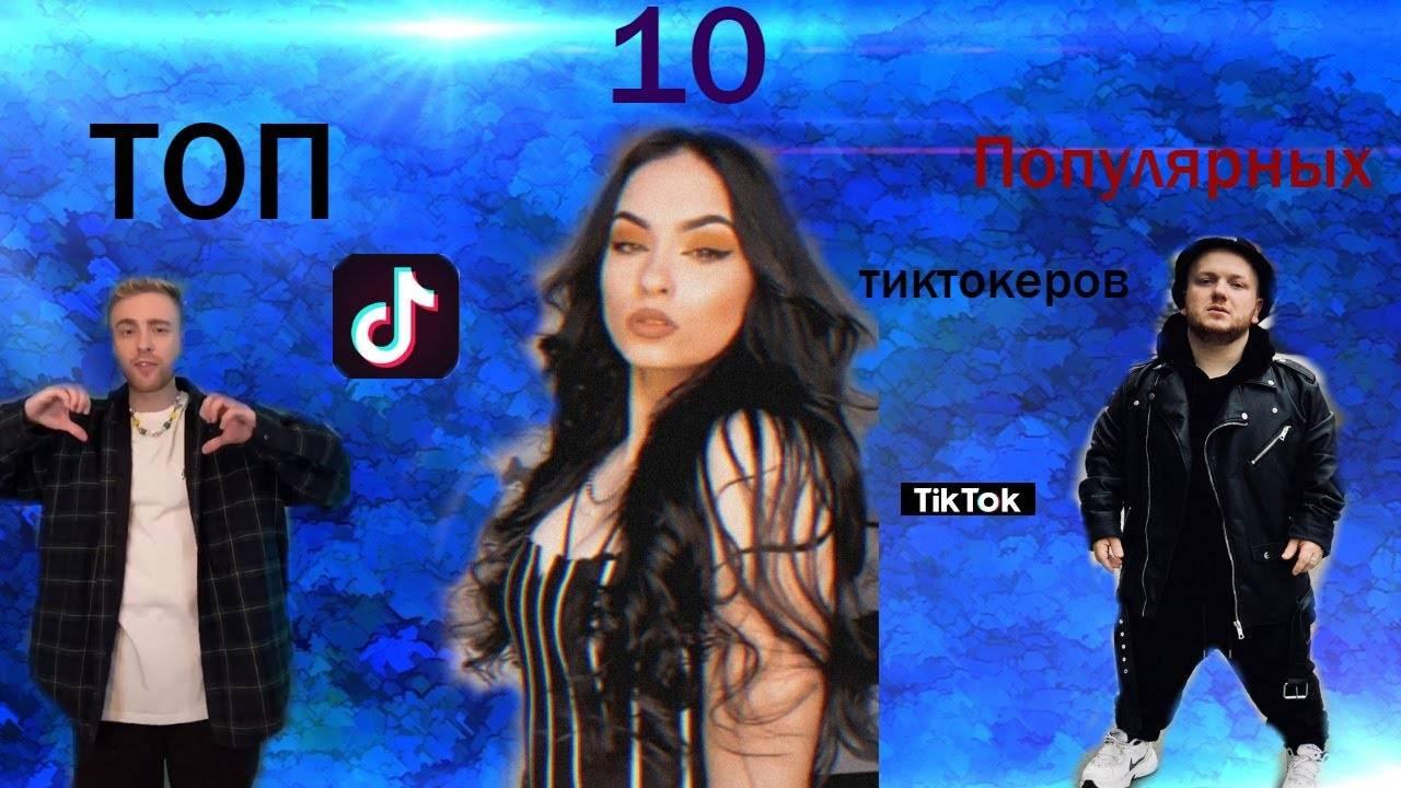 Топ 20 самых популярных тиктокеро в россии
