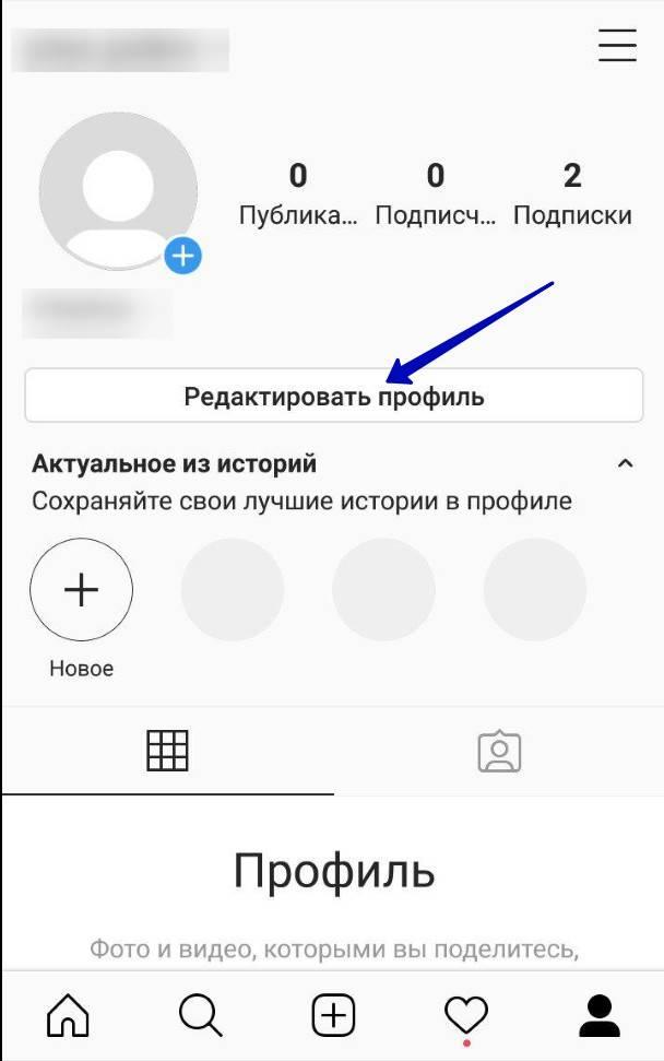 Как поменять номер телефона в инстаграме: к которому привязан аккаунт и если забыл пароль