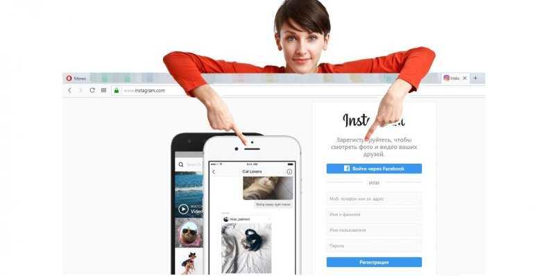 Инстаграм без регистрации: просмотр профиля, как зайти на страницу анонимно и просматривать фото, через телефон