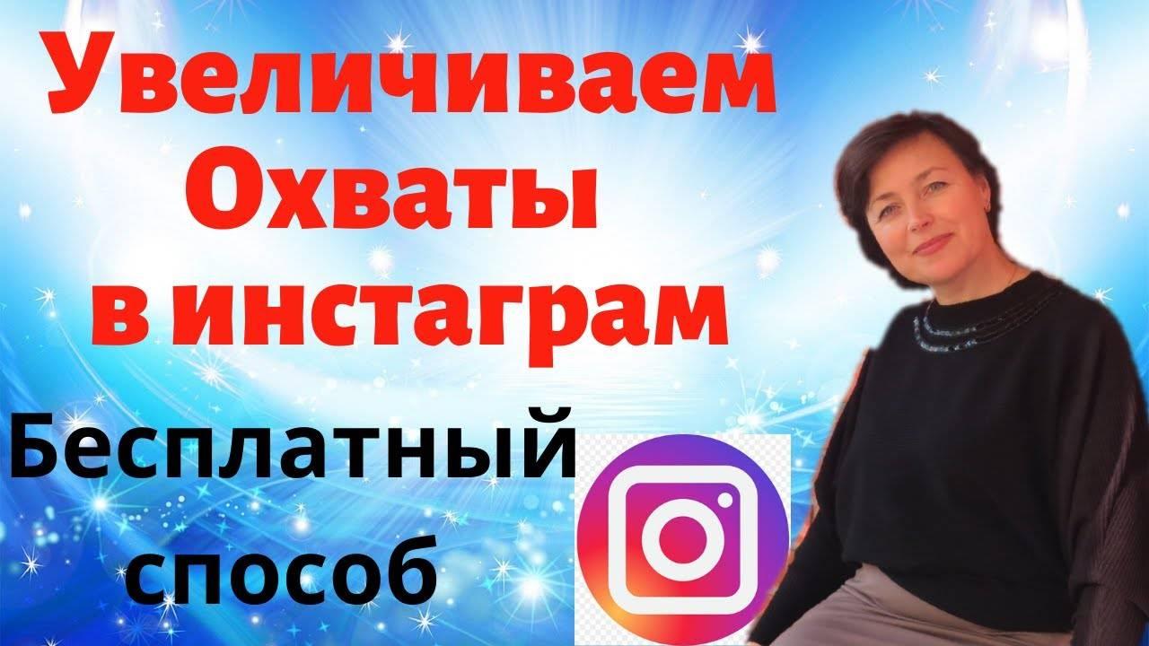 Как самостоятельно продвигать instagram-аккаунт в 2020 году