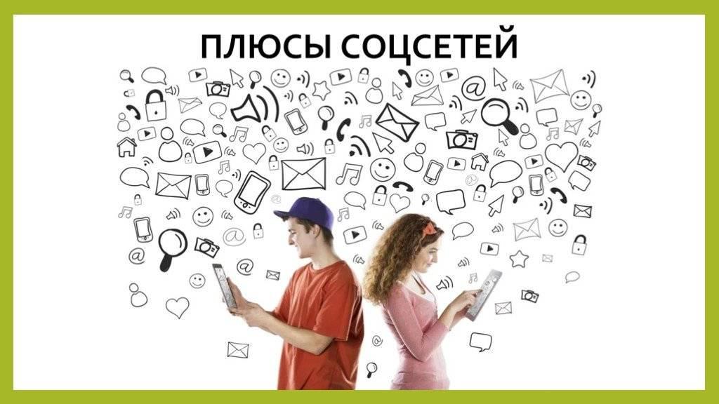 Плюсы и минусы социальных сетей кратко