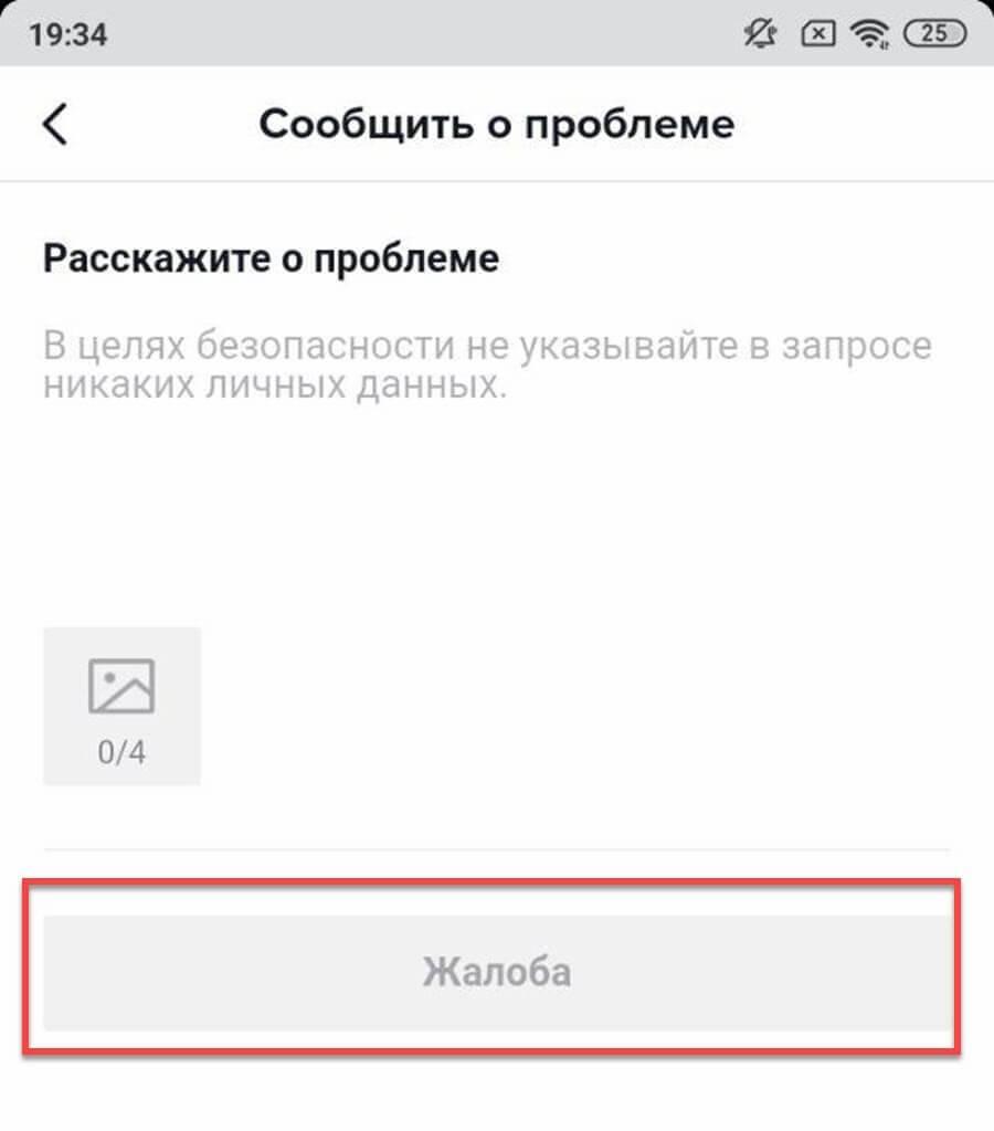 Полное руководство, как восстановить аккаунт в тик ток, если не помнишь данных для входа
