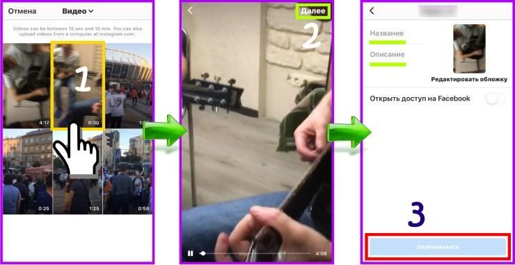 Как поделиться видео igtv в сториз и сделать репост?