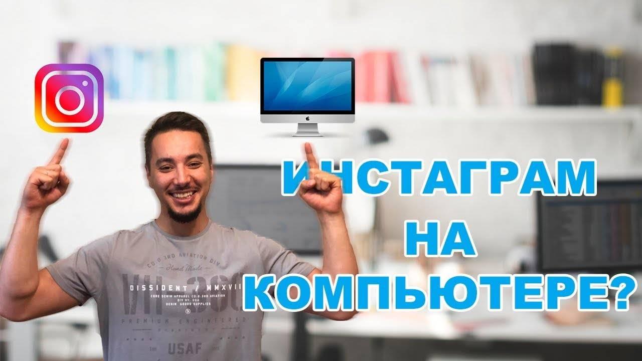 Как за 1 минуту добавить фото в инстаграм с компьютера онлайн