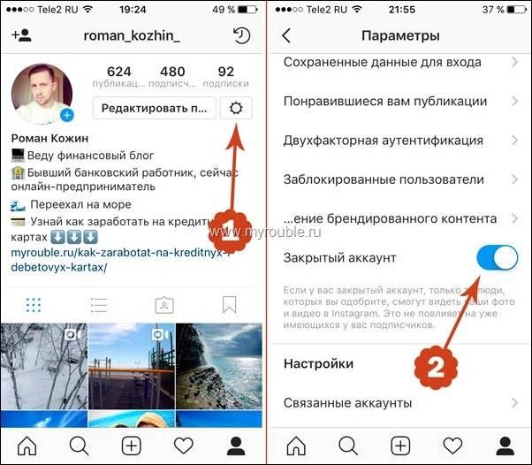 Как зарегистрировать бизнес аккаунт в инстаграм с телефона: пошаговая инструкция