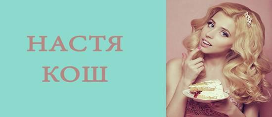 Настя кош из лайка: фото, сколько лет, песни скачать.