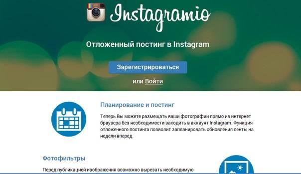 Обзор лучших сервисов для продвижения и ведения instagram аккаунтов 2020
