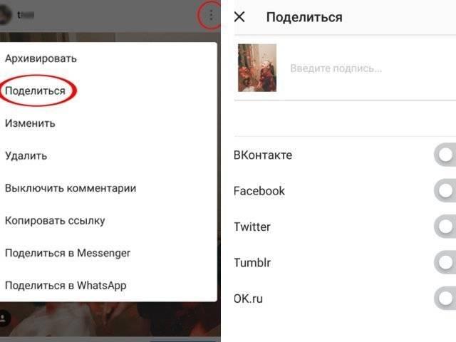 Как из инстаграмма поделиться фото вконтакте: с пк, с телефона