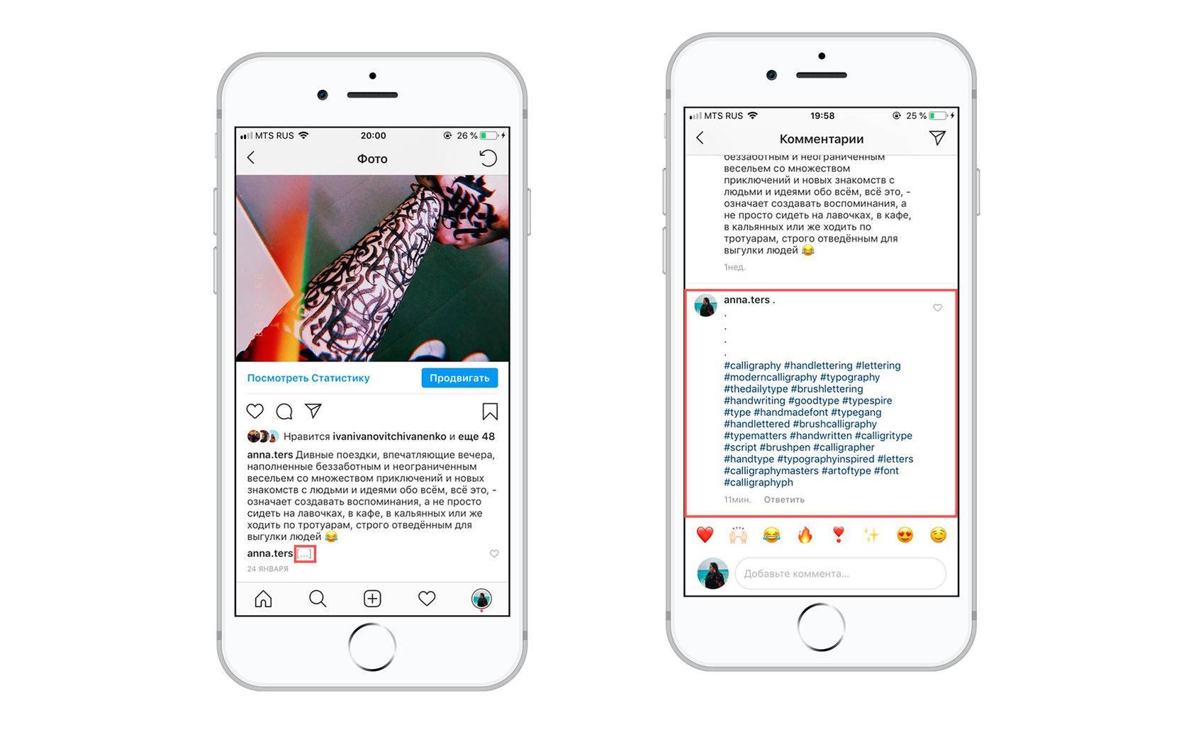 Хэштеги в инстаграм для лайков и подписчиков: эффективное продвижение