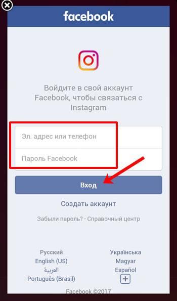 Как войти в инстаграмм на мою страницу без пароля и логина на русском языке