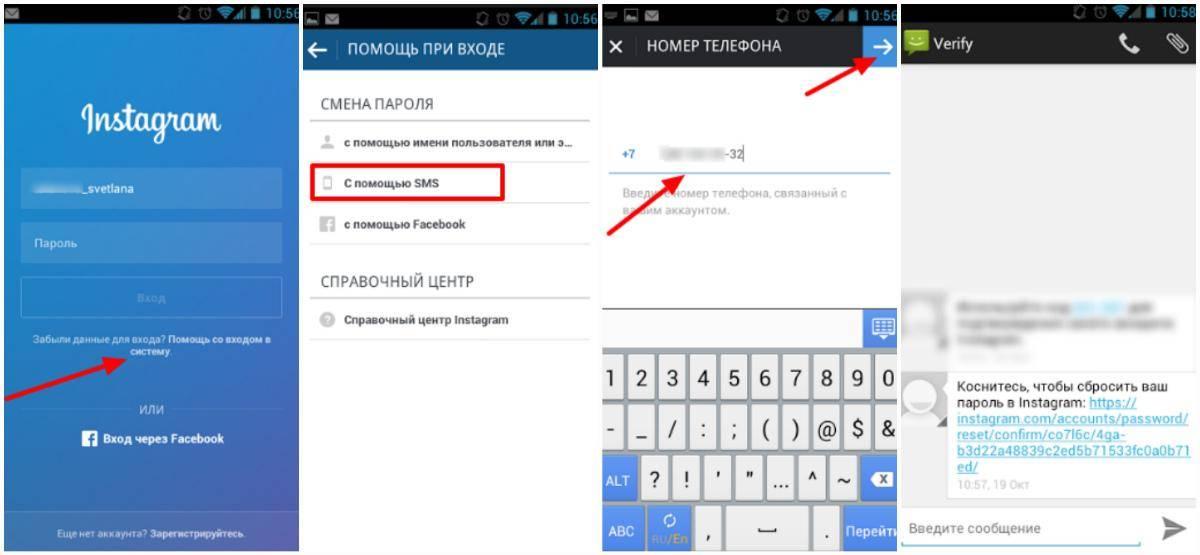 Смена номера в инстаграм: через телефон или компьютер