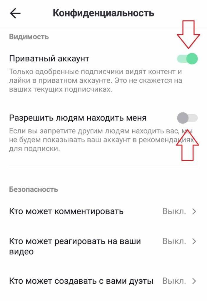 Pro-аккаунт в тик ток: как подключить, зачем это нужно
