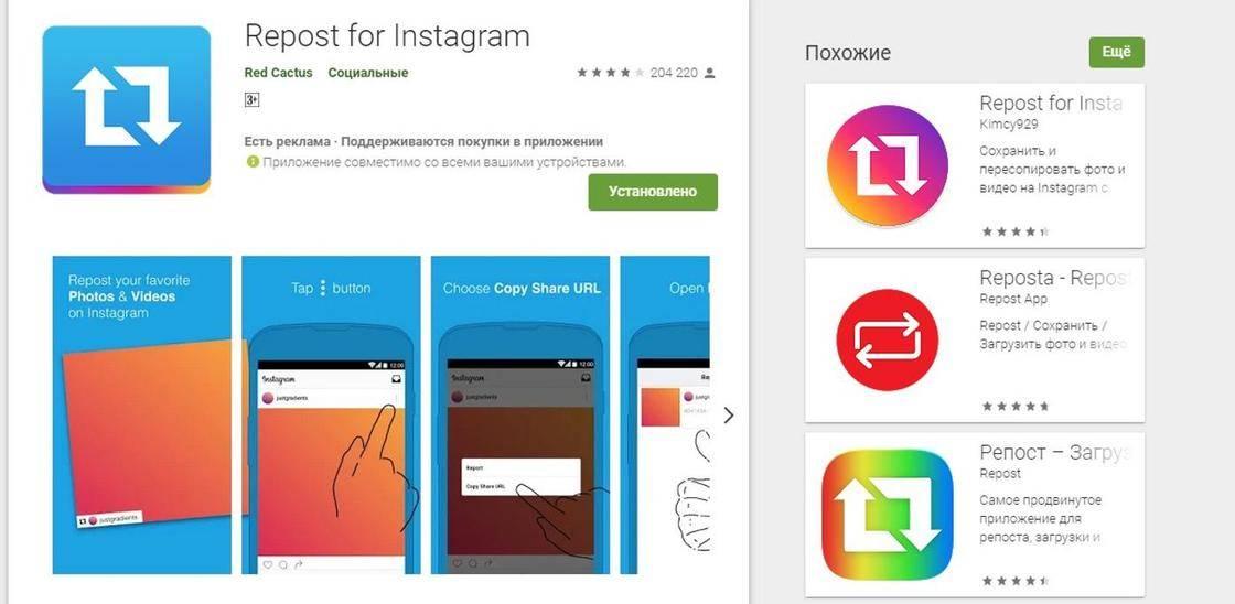 Как сделать репост в instagram ( чо?! чо?!