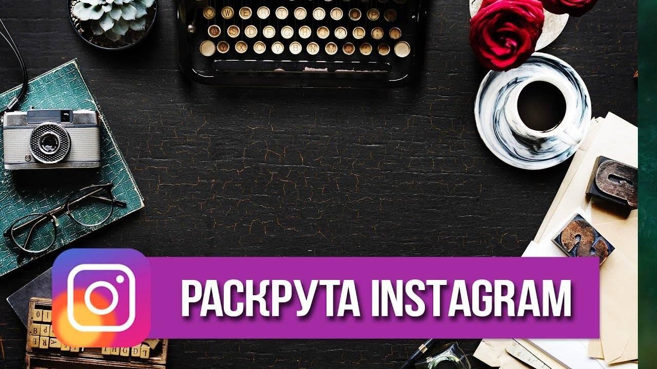 Секреты, фишки и лайфхаки в instagram в 2020 | postium