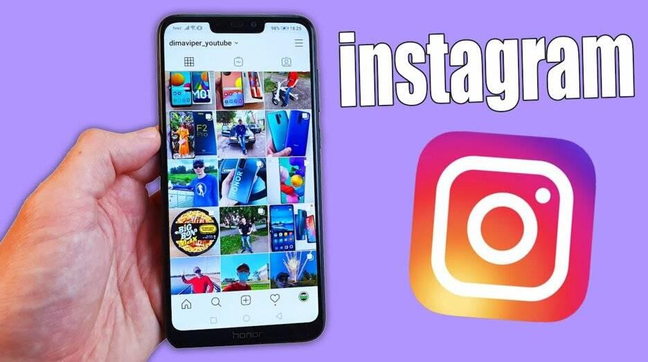 Как скачать фото и видео из инстаграм на телефон и компьютер   2019