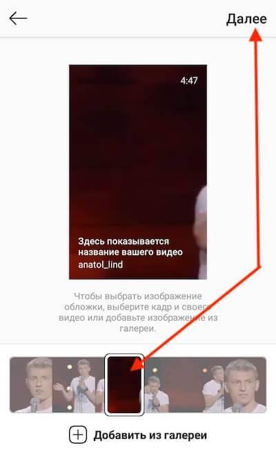 Как добавить видео в igtv инстаграм. 3 способа