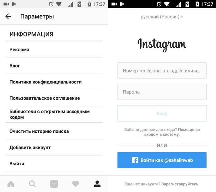 Как позвонить в инстаграм: российский номер телефона службы поддержки