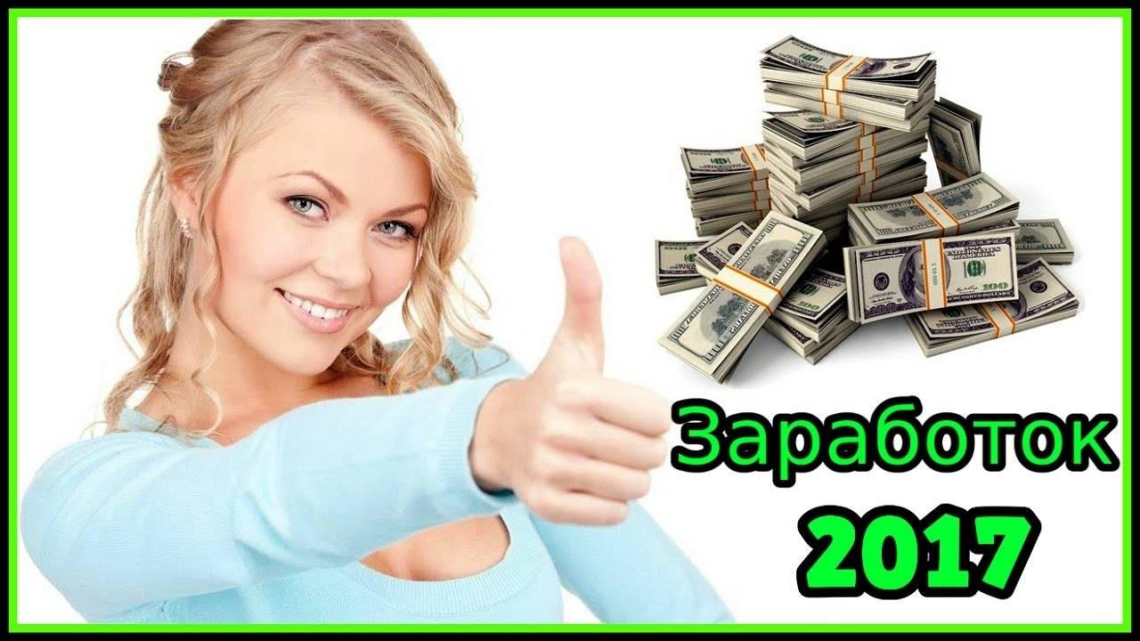 Топ-9 советов сколько можно заработать в инстаграме новичку - как получить деньги