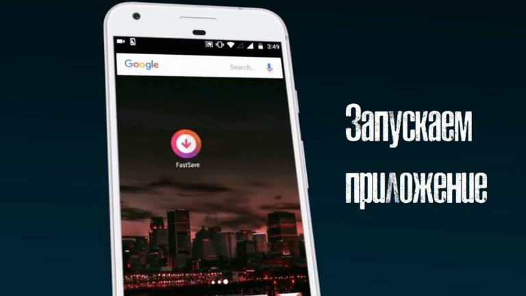 Топ-4 способа как скачать видео с инстаграма   android и ios