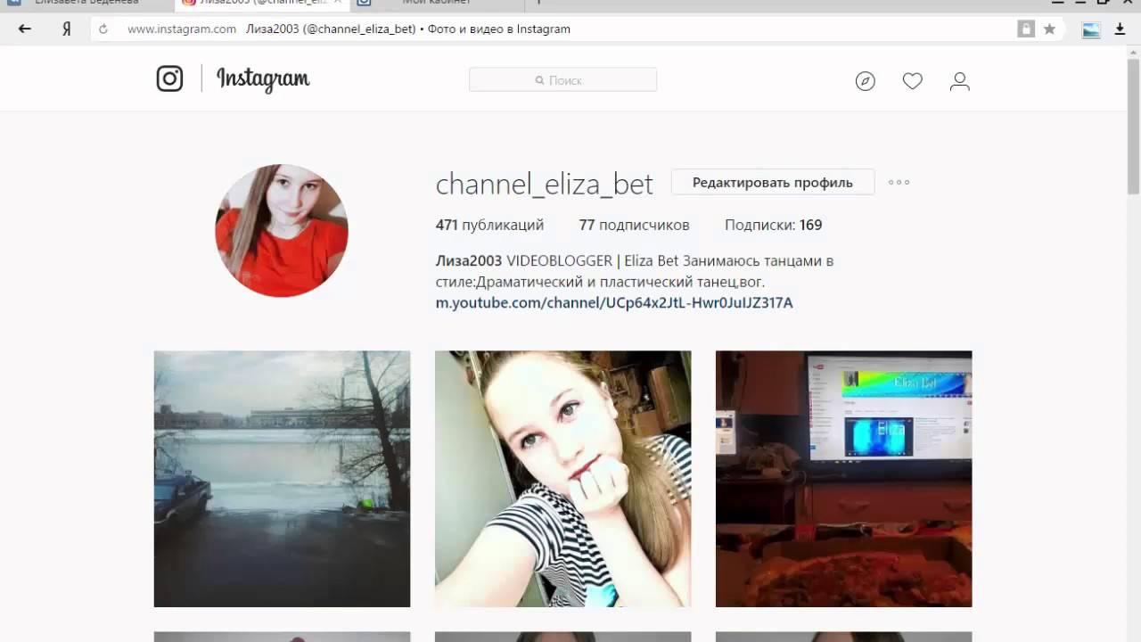 Как добавить фото в инстаграм с компьютера: как загрузить, выложить и опубликовать