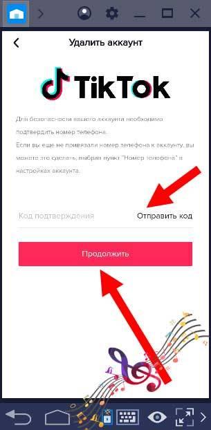 Как поменять номер в тик токе: инструкция, как отвязать телефон