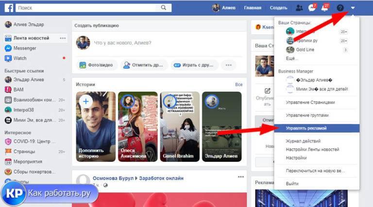 Как настроить рекламу в инстаграм через фейсбук?