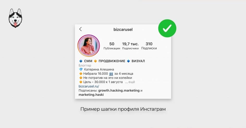 Шапка профиля в инстаграм: как правильно оформить