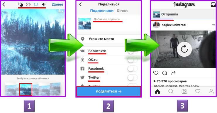 Как разместить длинное видео в stories инстаграма