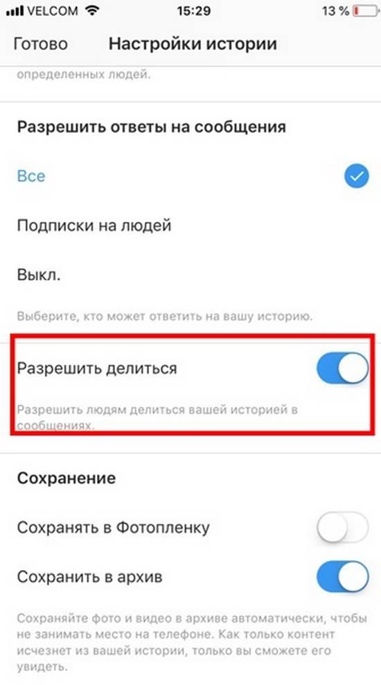 Как удалить историю в инстаграме на айфоне и андроиде, которая не публикуется