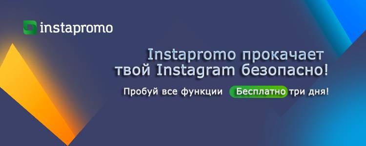 Обзор 7 популярных сервисов для продвижения в instagram