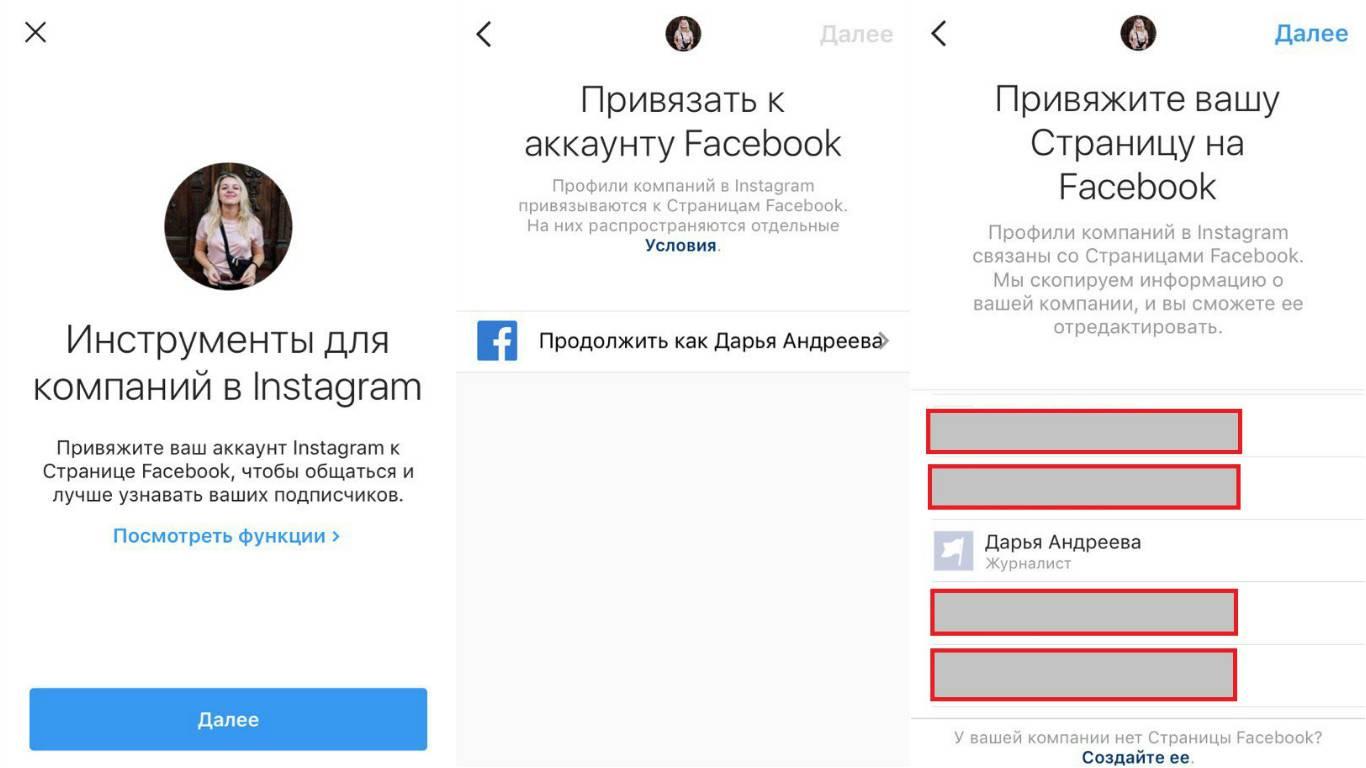 Как посмотреть статистику в инстаграм в фейсбук инструкция