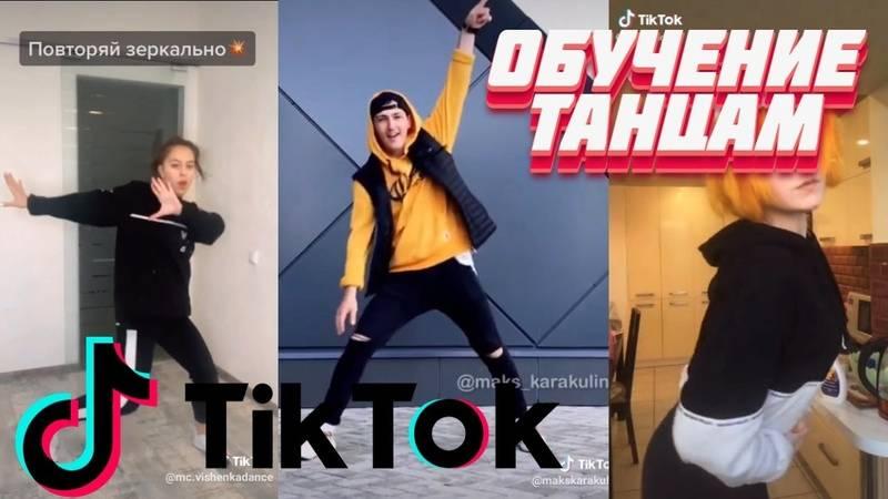 Танец ногами в тик ток: обучение, лучшая музыка для клипа