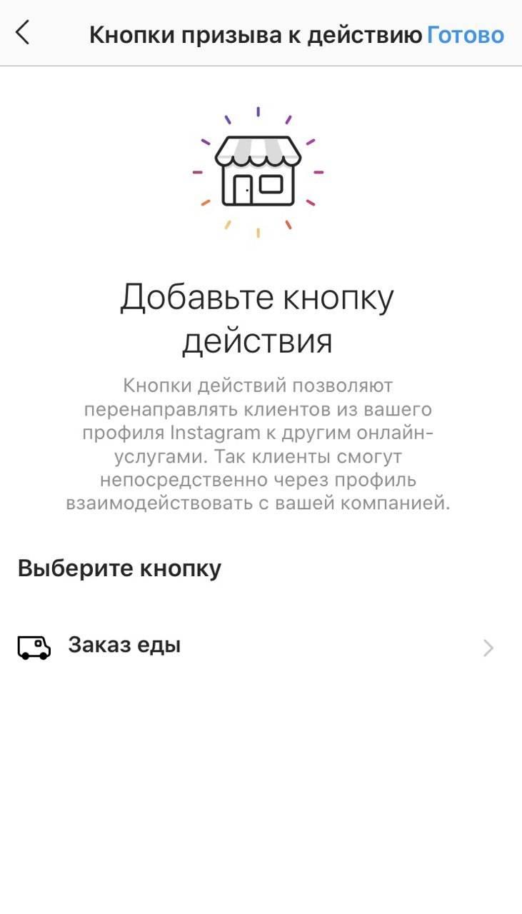 Приложение preview для планирования публикаций в инстаграм: настройка