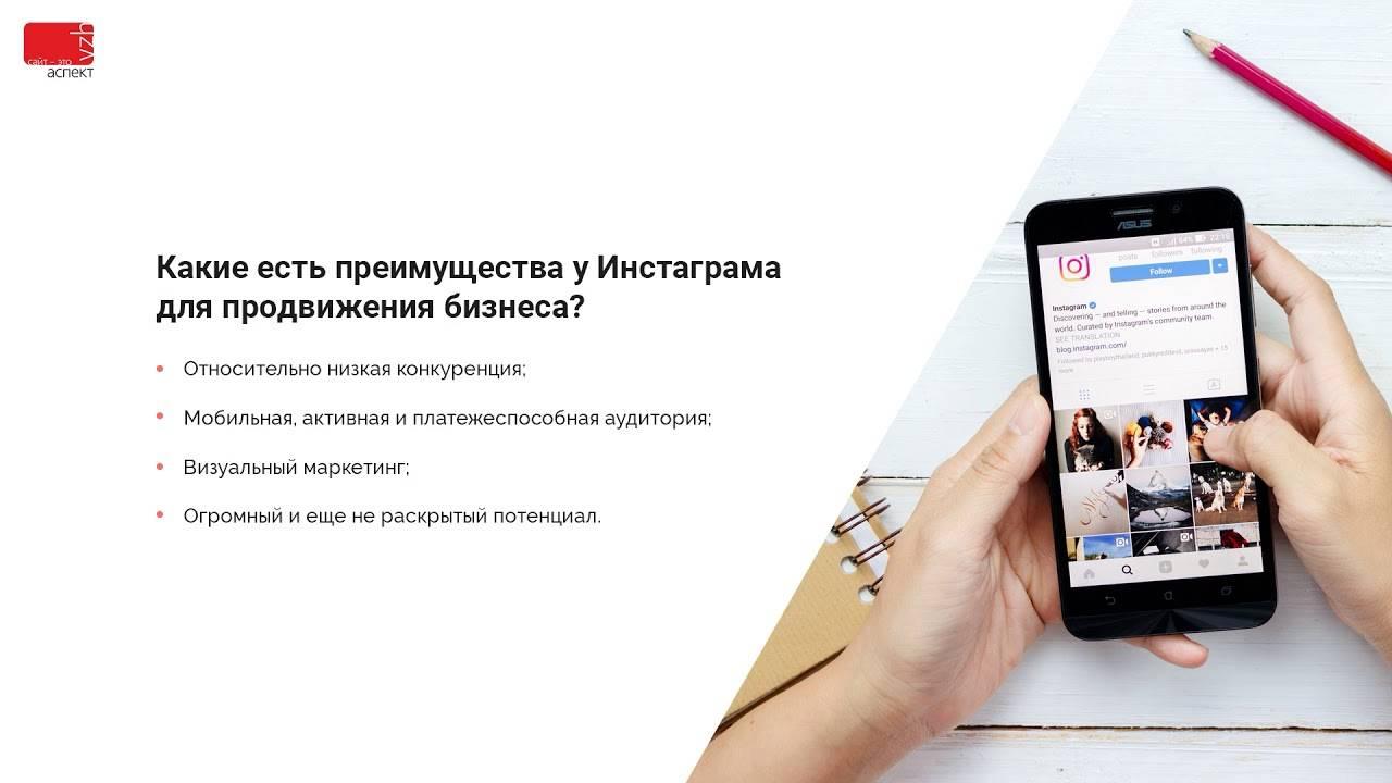 """30 лайфхаков как открыть бизнес в """"инстаграме"""" с нуля"""