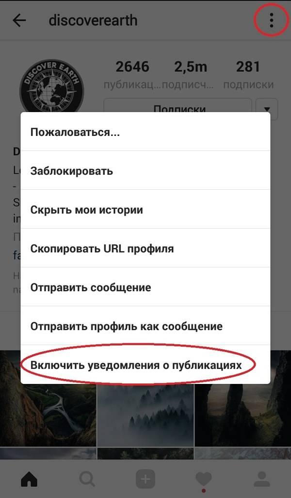 Как скопировать ссылку на свой профиль в инстаграме - инструкция