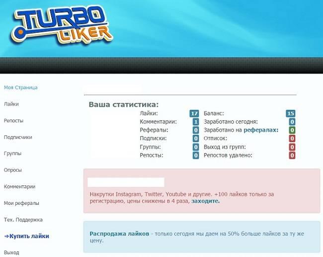 Обзор сервиса turboliker (турболайкер). реальные отзывы