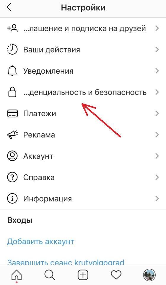 Как закрыть бизнес-аккаунт в инстаграме