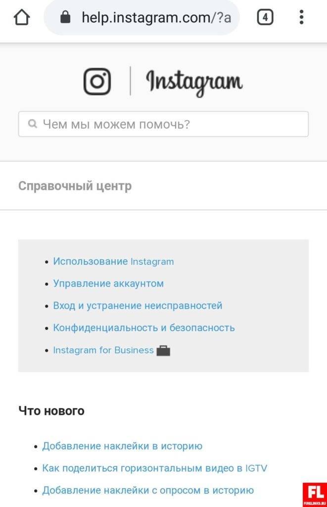 Как написать в службу поддержки инстаграм в россии