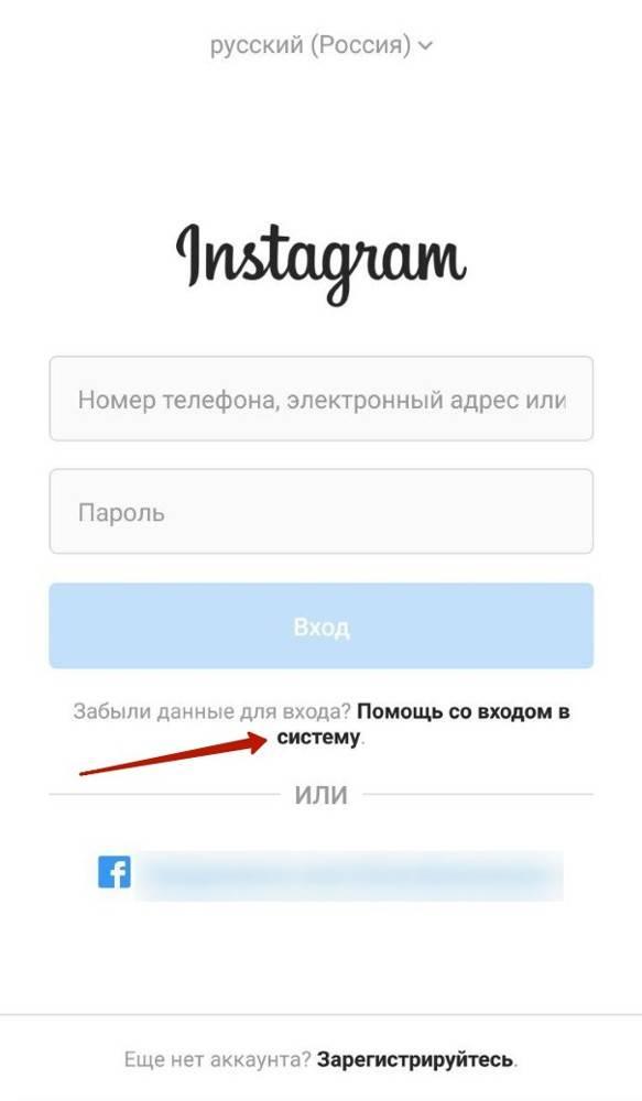 Как привязать новую почту к инстаграм аккаунту