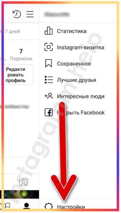 Как посмотреть заблокированных людей в инстаграме и разблокировать их