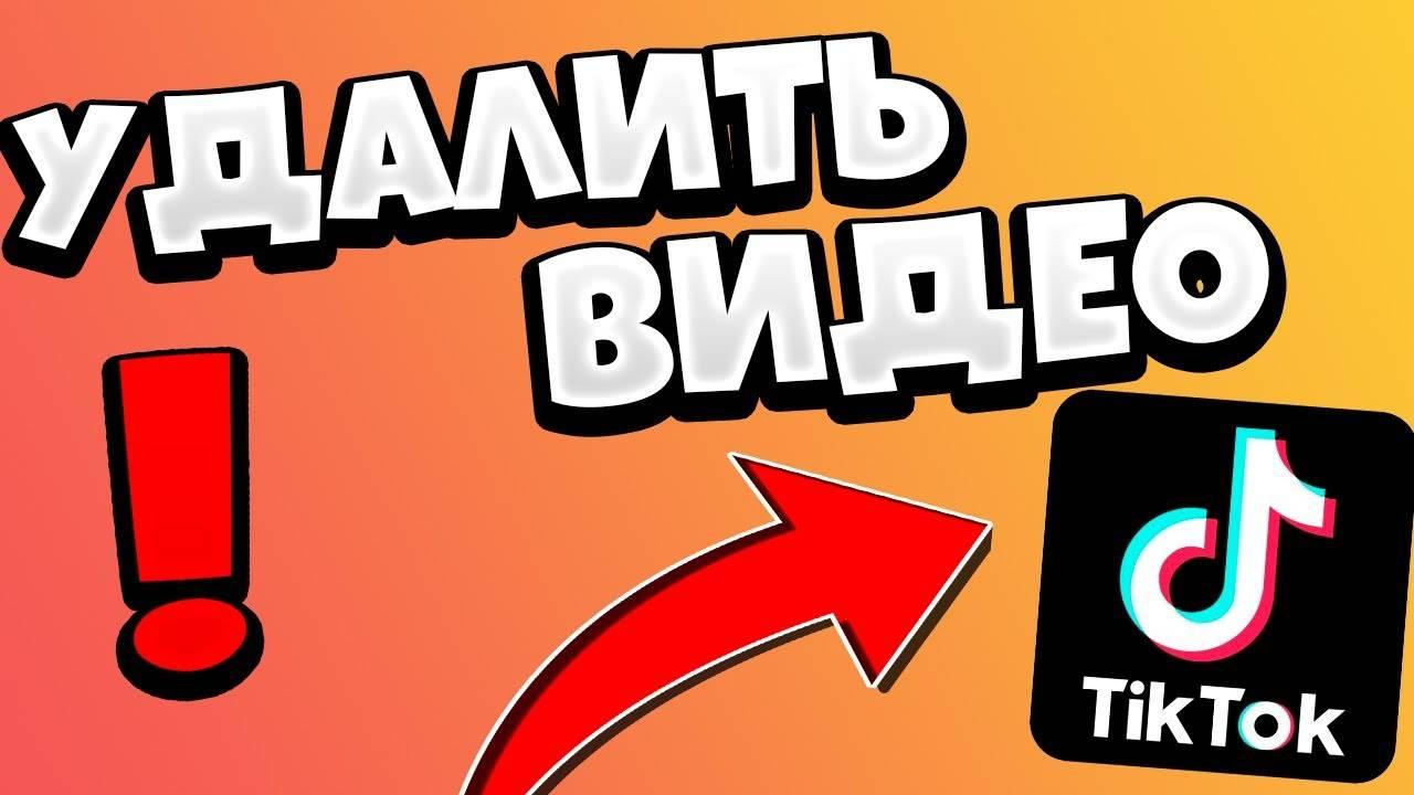 Как снимать видео в тик ток без рук ✩ tikstar.ru