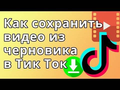 Как легко и просто добавить видео в тик ток с телефона