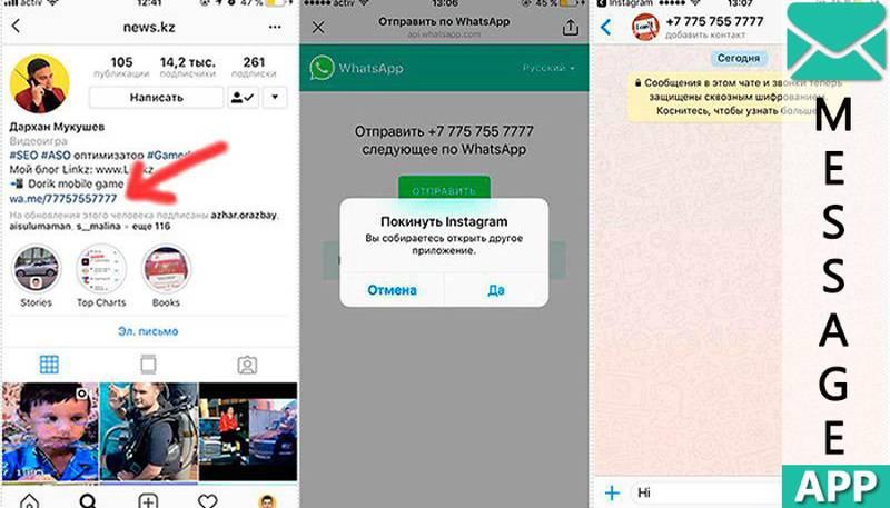 Как сделать активную ссылку на ватсап в инстаграм в профиле и сторис