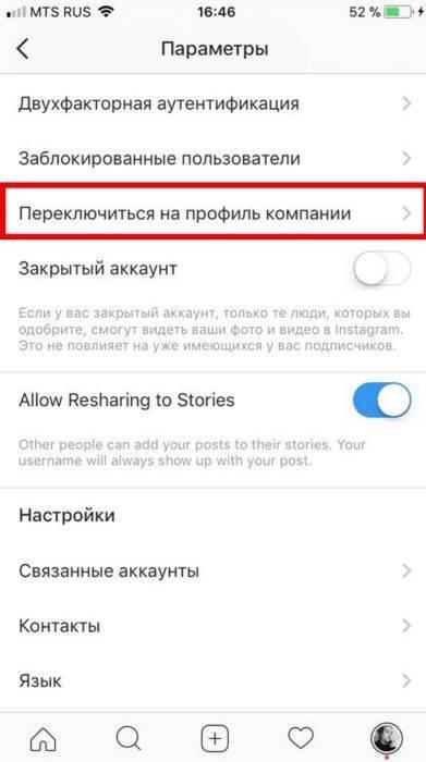 Как переключиться на личный аккаунт в инстаграм: переключаемся с бизнес аккаунта на свой профиль, возможные проблемы