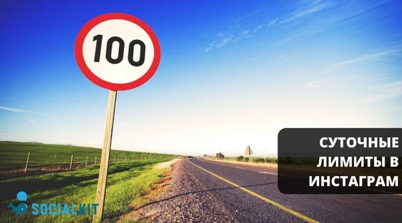 Лимит подписок в инстаграме в день в 2020 году | сколько подписок в день можно делать в инстаграме